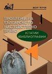 Проблеми на българското наследствено право: Статии, библиографии - книга