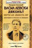 Васил Левски - Дяконът Черти из живота му -