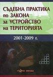 ������� �������� �� ������ �� ������������ �� ����������� 2001-2009�. - �������� ������ - �����