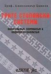 Трите стопански системи: Капитализъм, комунизъм и националсоциализъм -