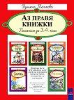 Аз правя книжки - Помагало за 3. - 4. клас - Румяна Танкова -