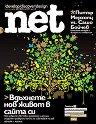 .net: Брой 188 (15) -