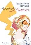 Косплей момиче - детска книга
