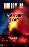 Пламъци в рая -