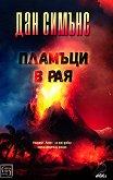 Пламъци в рая - Дан Симънс -