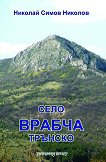Село Врабча, Трънско -