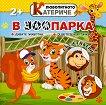 В зоопарка - детска книга