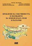 Проблеми на собствеността и ползването на земеделската земя в България -
