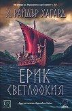 Ерик Светлоокия - книга