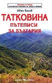 Татковина. Пътеписи за България - Иван Вазов -