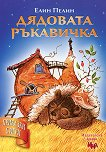 Приказки с игри: Дядовата ръкавичка - Елин Пелин -