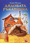 Приказки с игри: Дядовата ръкавичка - детска книга