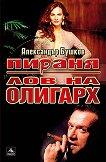 Пираня: Лов на олигарх - Александър Бушков -