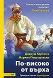 По-високо от върха : Биография - Дариуш Кортко, Марчин Петрашевски -