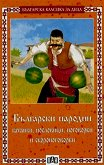 Български народни гатанки, пословици, поговорки и скоропоговорки  -