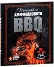 Тайните на американското BBQ -