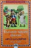 Български народни приказки - том първи  - книга