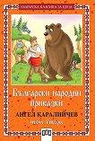 Български народни приказки - том втори  - Ангел Каралийчев - книга