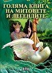 Голяма книга на митовете и легендите  - табло