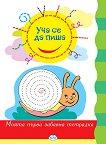 Уча се да пиша: Моята първа забавна тетрадка - детска книга