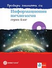 Провери знанията си: Сборник със задачи по информационни технологии за 7. клас -