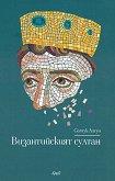 Византийският султан -