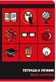 Тетрадка-речник с 2 полета Формат А5 - тетрадка