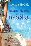 Книжарницата край плажа - Бренда Новак -