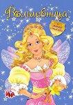 Вълшебница - книга за оцветяване с кратки истории -