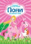 Пони: Вълшебен свят - книжка за оцветяване - детска книга
