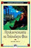 Приключенията на Хъкълбери Фин - книга