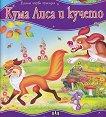 Моята първа приказка: Кума Лиса и кучето - детска книга