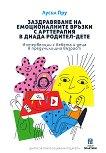 Заздравяване на емоционалните връзки с арттерапия в диада родител-дете - книга