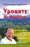 Уроците на Норбеков: път към младостта и здравето - Мирзакарим Норбеков -