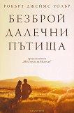 Безброй далечни пътища - книга