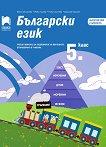 Български език за 5. клас. Учебно помагало за подпомагане на обучението, организирано в чужбина - модул 2 - учебник