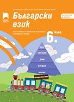 Български език за 6. клас. Учебно помагало за подпомагане на обучението, организирано в чужбина - модул 2 - учебник