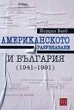 Американското разузнаване и България (1941 - 1991) - Йордан Баев -