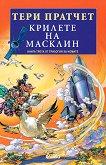 Трилогия за номите - книга 3: Крилете на Масклин - книга