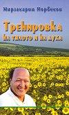 Тренировка на тялото и на духа - Мирзакарим Норбеков -
