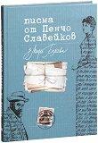 Писма от Пенчо Славейков до Мара Белчева -