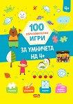 100 образователни игри: За умничета на 4+ - детска книга