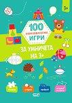 100 образователни игри: За умничета на 3+ - детска книга