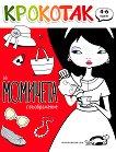 Крокотак - 4 - 6 години За момичета с въображение - детска книга