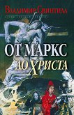 От Маркс до Христа - Владимир Свинтила -