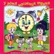 Песни и стихчета за най-малките: У дома часовник трака - детска книга
