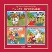 Световна приказна класика: Руски приказки -
