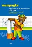 Тетрадка с упражнения по математика за 1. клас Пиша, решавам и се забавлявам с Мечо и Медунка -