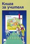 Книга за учителя по родинознание за 1. клас - Димитрина Гетова, Наталия Качамакова, Диана Русимова -