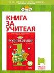 Книга за учителя по родинознание за 1. клас - Лиляна Найденова, Людмила Зафирова, Снежана Лазарова -
